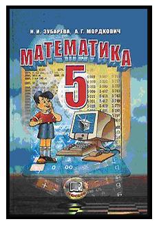 Математические Диктанты 5 Класс Виленкин Ответы